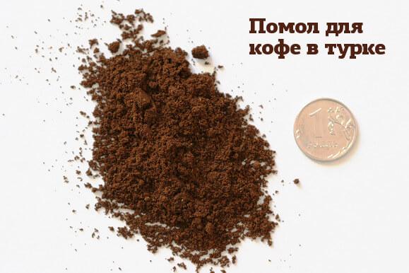 фото правильного помола кофе для турки (джезвы)