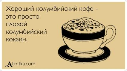 шутка про колумбийский кофе