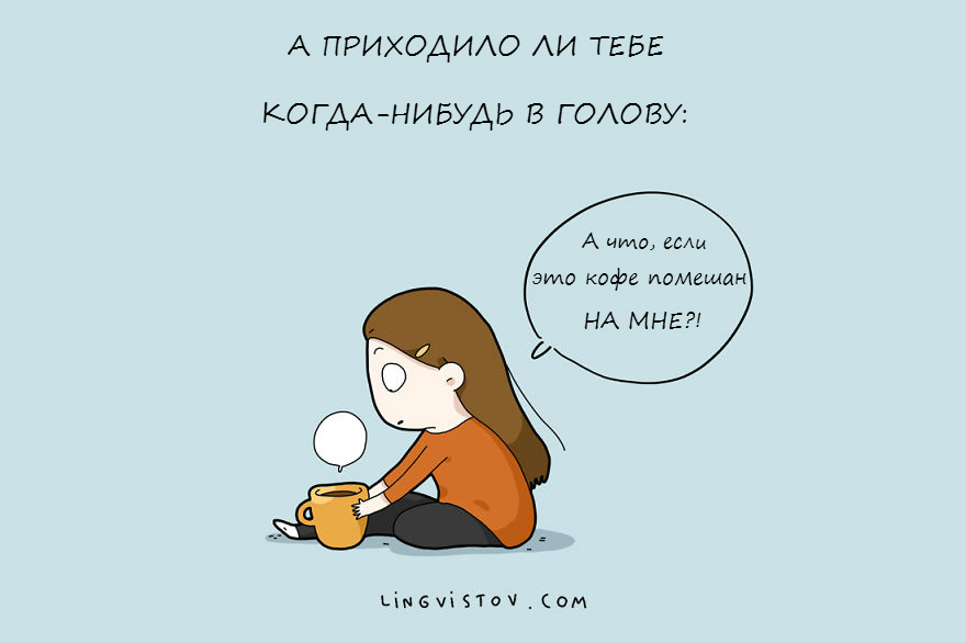 картинки про кофе приколы самое