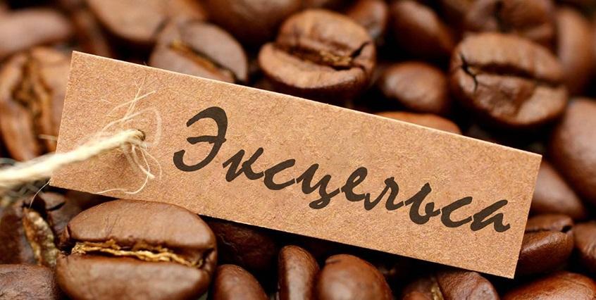 фото кофе эксцельза