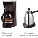 фото классических типов кофеварок