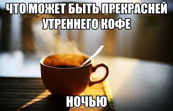 штука про утренний кофе ночью