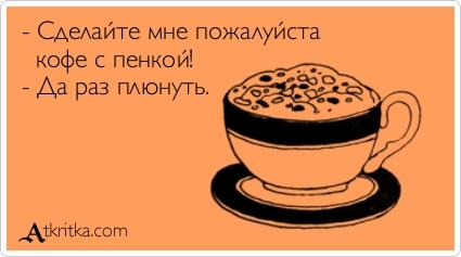 шутка про кофе с пенкой