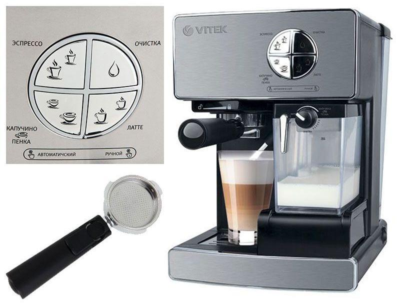 кофеварка рожковая VITEK VT-1516 фото