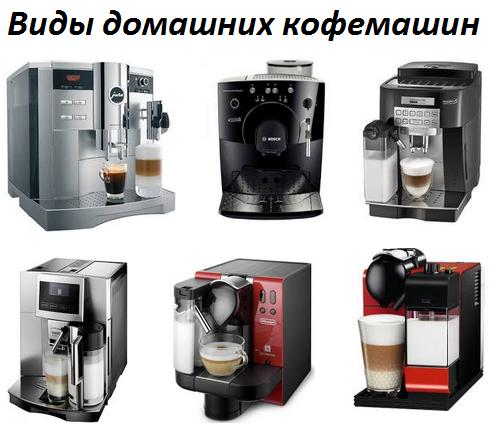 фото какие бывают кофемашины для дома