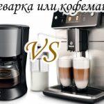 что лучше для дома: кофеварка или кофемашина