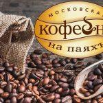 фото московская кофейня на паях