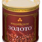 фото кофе индийское золото