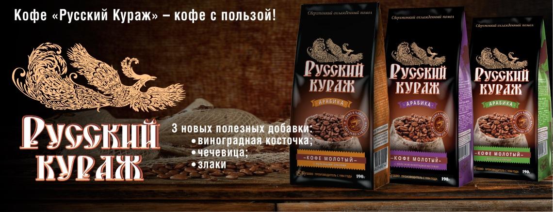 фото ассортимента кофе русский кураж